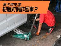 划重点:每行驶两万公里轮胎需对调位置 !
