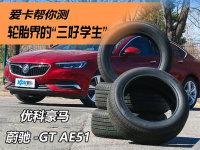 爱卡帮你测 优科豪马蔚驰-GT AE51轮胎