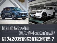 福特全新SUV锐际遇见填补空白的皓影 同为20万的它们如何选?