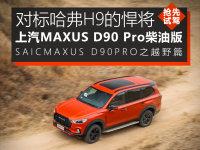 抢先试驾MAXUS D90 Pro柴油版 野地撒欢
