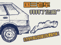 北京率先发布淘汰老旧机动车更新方案
