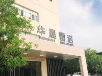 杨洪海任华晨雷诺副总裁 负责市场营销