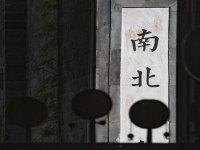 京郊自驾游好去处,司马台古北水镇。