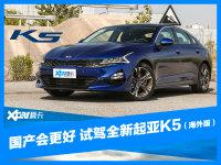 国产凯酷会更好 试驾全新起亚K5海外版