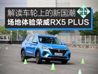 解读车轮上的新国潮 场地体验荣威RX5 PLUS