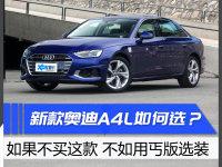 推荐40TFSI中配 新款奥迪A4L购车手册