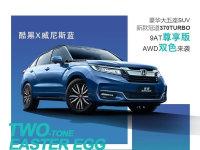 广汽本田新款冠道新车型上市 售29.58万