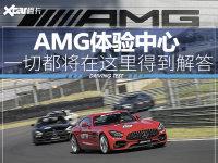 执着于赛道的性能怪兽 AMG GT 全系体验