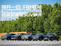涡轮VS自吸 合资紧凑型SUV横评动态篇