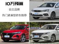 10万就能买顶配 热门中国品牌轿车推荐