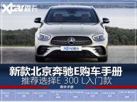新款北京奔驰E级购车手册 推荐选择E 300 L入门款