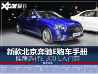 推E 300 L入门款 北京奔驰E级购车手册
