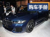 推荐530Li 领先型 新BMW 5系购车手册