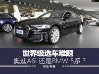 均衡才是硬通货 奥迪A6L对比BMW 5系