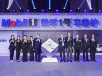 美孚1号车养护上海臻选示范店盛大开业
