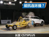能抗连环撞 解读长安CS75PLUS碰撞测试