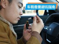 真的好闻吗? 京东购买车载香薰避坑指南