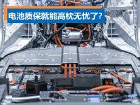 新能源汽车电池不怕坏 厂家质保能兜底?