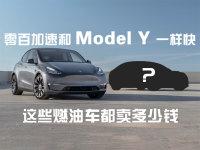 不比不知道!加速成绩和Model Y一样的车居然都这么贵