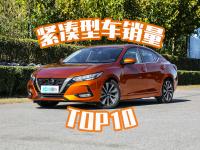紧凑型车销量TOP 10 老面孔,新顺序!