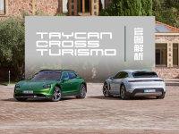 新能源鄙视链顶端的瓦罐 解析保时捷Taycan Cross Turismo