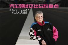 """车圈""""她力量"""" 汽车领域杰出女性盘点"""