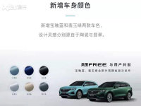 上海车展:岚图FREE增两种全新车漆色