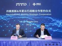 助力未来出行智能服务升级 四维图新与华夏出行达成战略合作