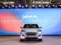 长安迎第两千万辆下线 5年将推26款新车