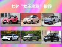 七夕搞点新花样 这些车有她喜欢的吗?