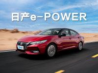 """浅析日产e-POWER """"两田""""之外的新选择"""