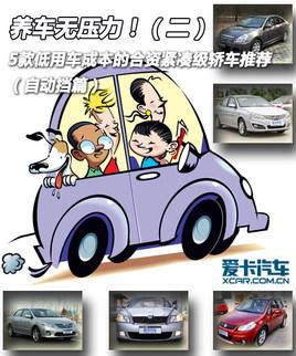 五款低养车成本合资紧凑级车(自动篇)