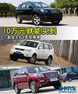 10万元就能买到 三款自主SUV车型推荐