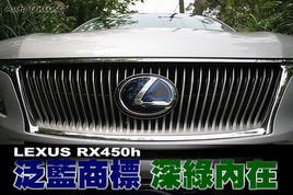 环保的豪华SUV 试驾雷克萨斯新款RX450h