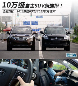 10万级自主SUV新秀 陆风X5对比海马S7