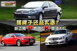 要牌子还是实惠新迈腾PK奔驰C/奥迪A4L