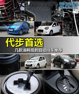 代步首选 四款油耗低的自动挡车型推荐