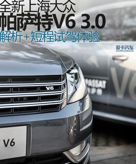 上海大众帕萨特V63.0解析+短程试驾体验