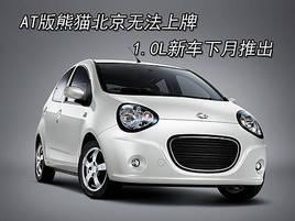 AT版熊猫北京无法上牌 1.0L新车下月推出