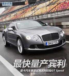 最快宾利量产车 试驾宾利欧陆GT Speed