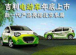 吉利电动车年底上市 新款亮相北京车展