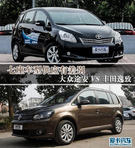 7座车型供应有差别 大众途安vs丰田逸致