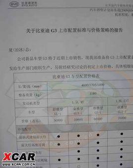 5.68-7.68万元 比亚迪G3价格参数表曝光