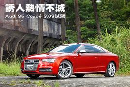 诱人热情不减 深度试驾奥迪新S5 Coupe