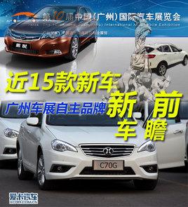 近15款新车 广州车展自主品牌新车前瞻