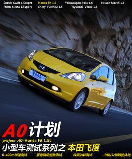 """A0计划""小型车测试系列之 本田飞度"