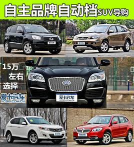 15万左右的选择 自主品牌自动挡SUV导购