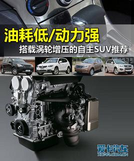 油耗低/动力强 搭载涡轮增压的自主SUV