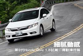 细腻动感 海外试驾第九代本田CIVIC 1.8
