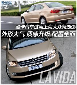 质感提升明显 爱卡试驾上海大众新朗逸